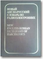 Новый англо-русский словарь по радиоэлектронике в 2-х томах