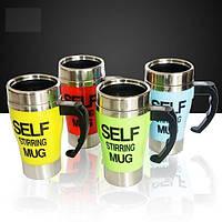 Чашка мешалка, отличный подарок, self stirring mug, разные цвета