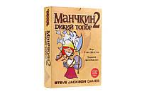 Настольная игра Манчкин 2 Дикий Топор (цветная версия)