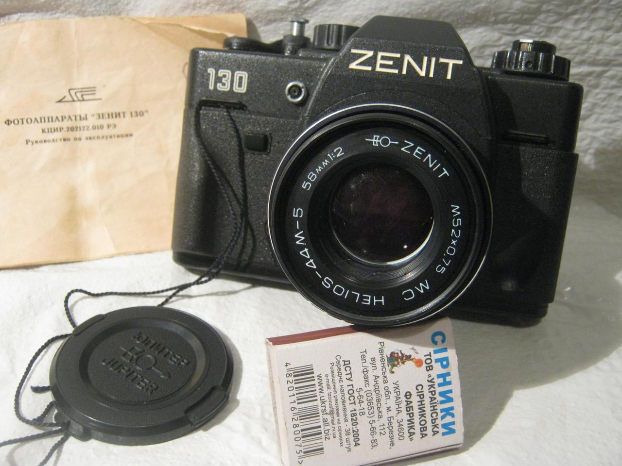 Редкий фотоаппарат ЗЕНИТ-130
