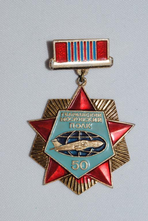 Знак ветерана Гвардейский Московский полк ВТАП