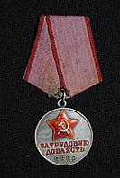 Медаль За трудовую доблесть