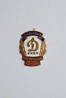 Динамо Киев 12 кратный чемпион СССР