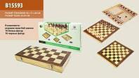 B 15593 Шахматы, шашки, нарды