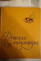 Детская энциклопедия 9 том. Зарубежные страны