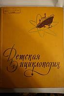 Детская энциклопедия 5 том. Техника