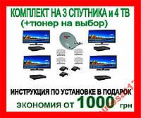 Комплект спутникового ТВ на 3 спутника 4 ТВ