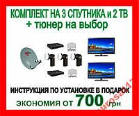 Комплект спутникового ТВ на 3 спутника для 2-х ТВ