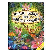 Мир сказки - Лучшие сказки про фей и принцесс (рус.)