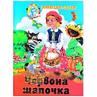 Сказки для малышей – Красная шапочка «Септима» (укр.)