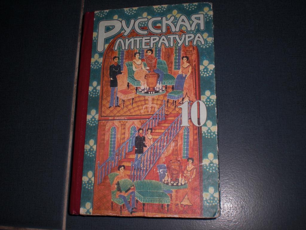 Русская Литература 10 класс Теплинский М.В 1997год