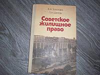 Советское жилищное право Золотарь