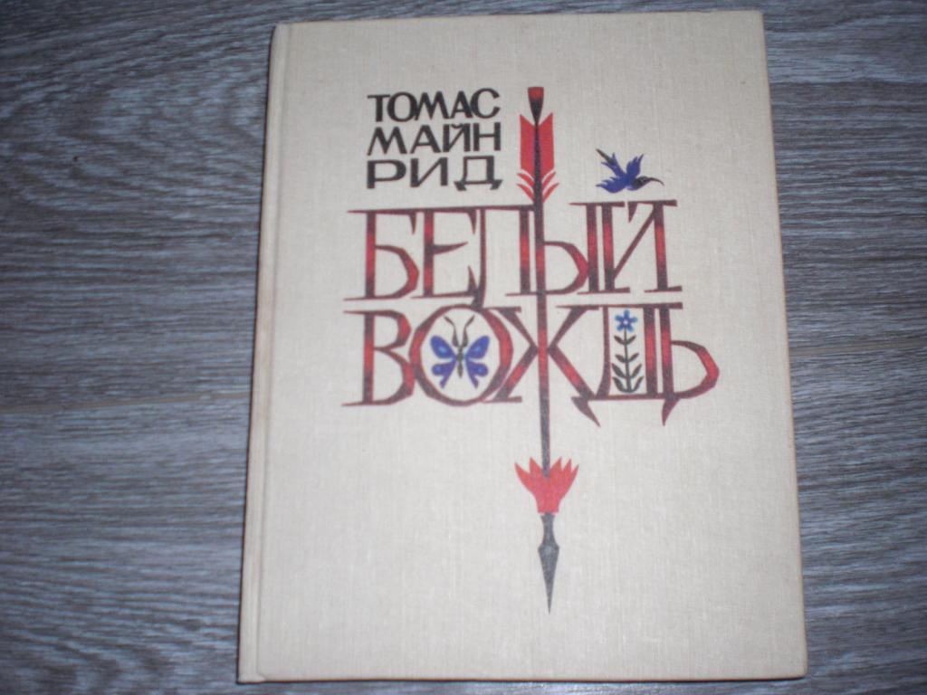 Томас Майн Рид Белый вождь Новая книга !