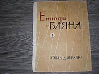 Этюды для баяна 1967 чапкин