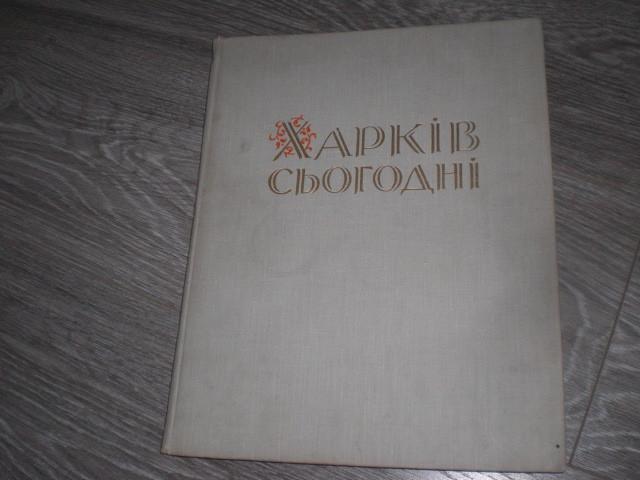 Харків сьогодні . 1960г. Харьков СССР редкая книга