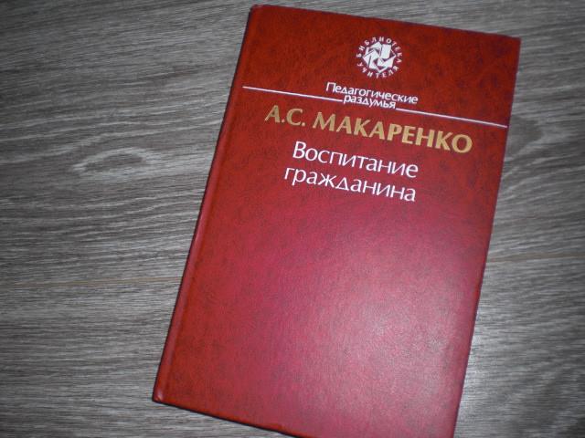 Макаренко А.С. Воспитание гражданина