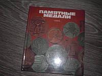 Альбом Памятные медали СССР каталог настольные