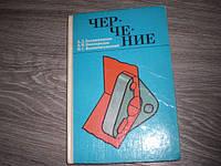 Черчение  Ботвинников учебник