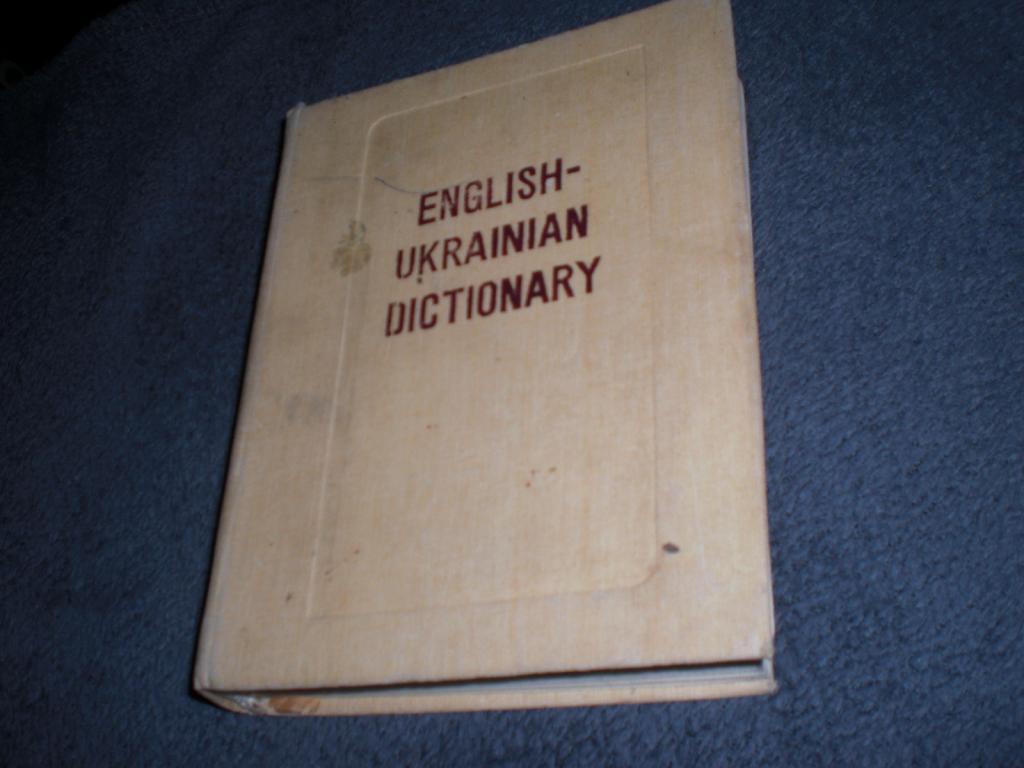 Словарь Англо-український словник