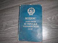 Кодекс зааконов о труде Украинской СССР