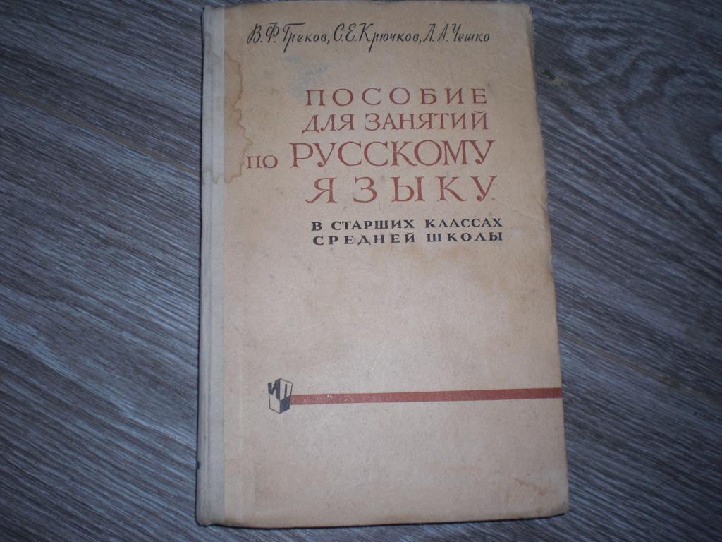 Пособие для занятий по Русскому языку Греков Чешко
