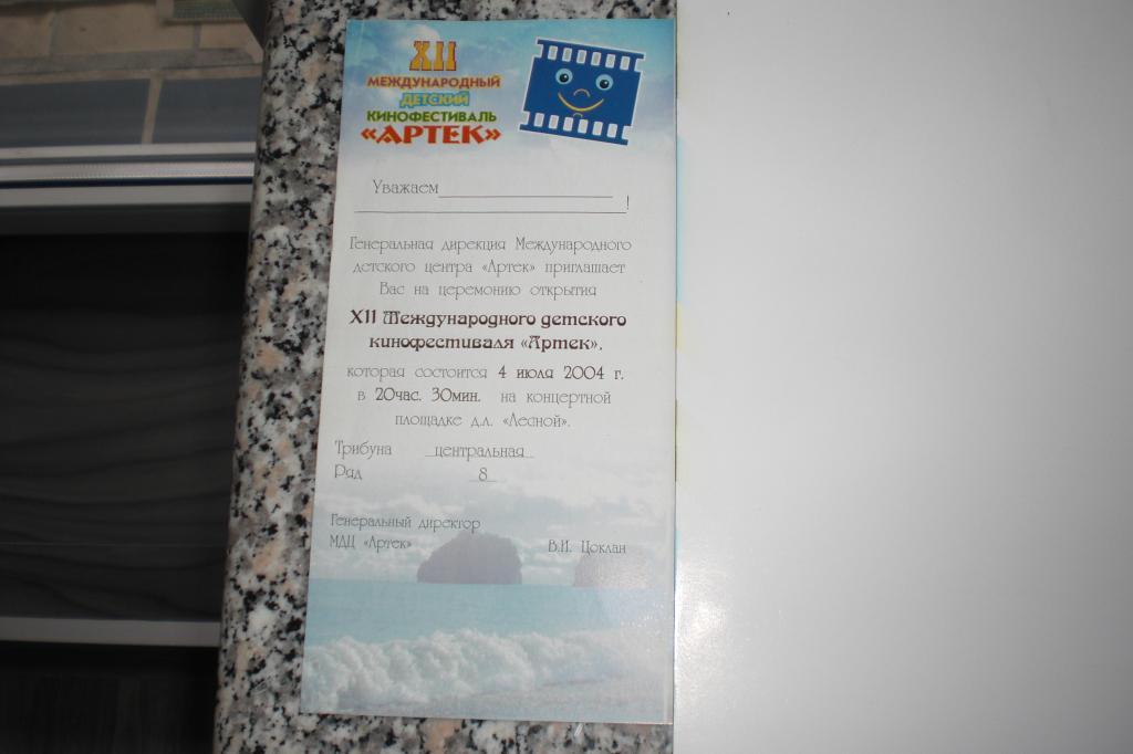 Пригласительный билет Артек кинофестиваль