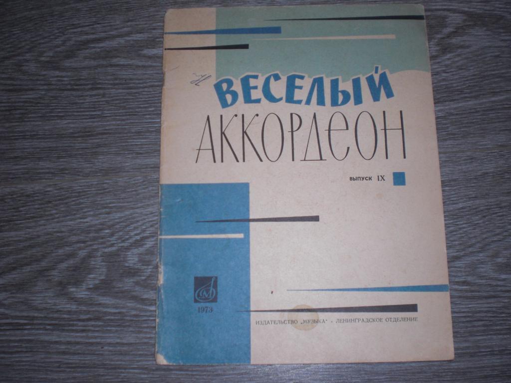 Весёлый аккордеон дмитриев ноты