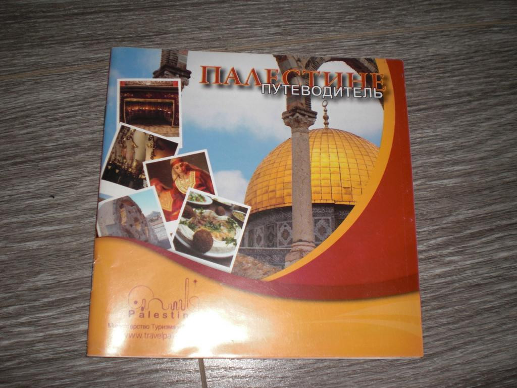 Палестине Палестина  путеводитель