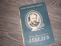 Книга Лебедев Пётр Николаевич Люди Русской науки
