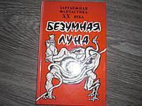 Книга Безумная луна зарубежная фантастика 20 века