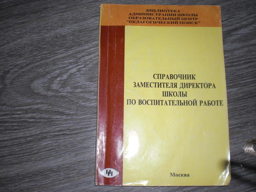 Справочник заместителя директора школы 160 страниц