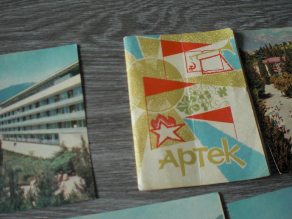 Набор открыток АРТЕК пионерия Крым