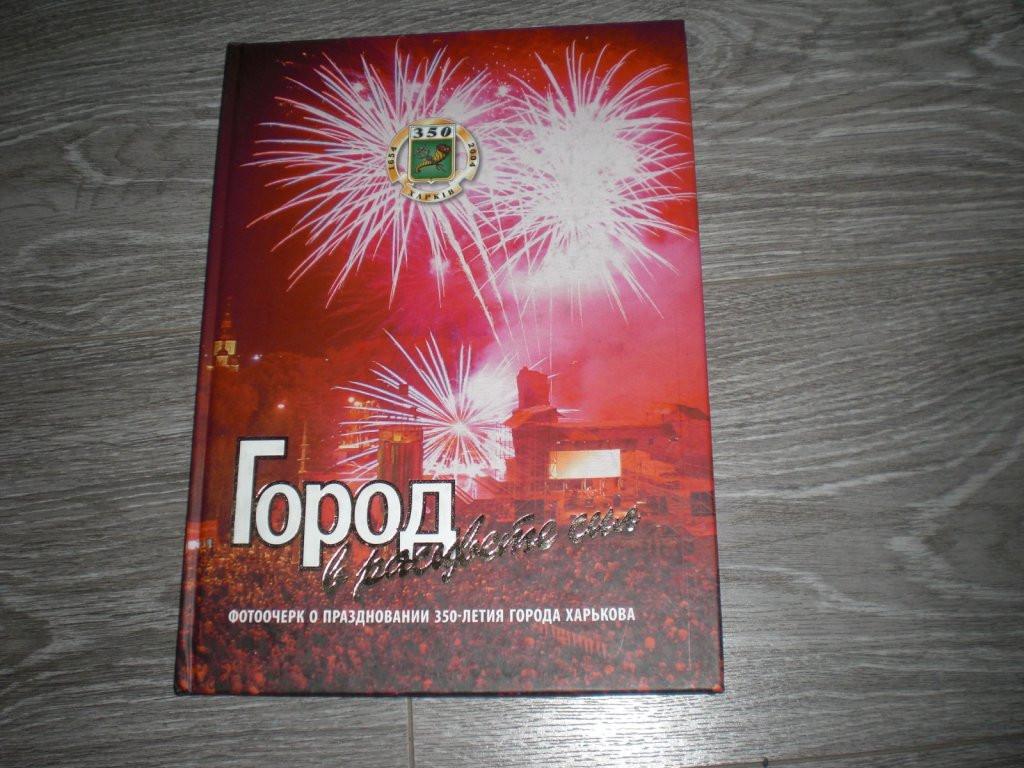 Город в расцвете сил 350 ЛЕТ Харьков карты