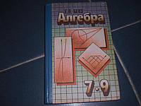 Алгебра 7-9 - Г.П. Бевз