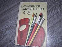 Образотворче мистецтво 4-6 класс Рисование