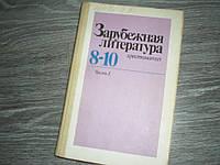 Зарубежная литература хрестоматия учебник 8-10 кл