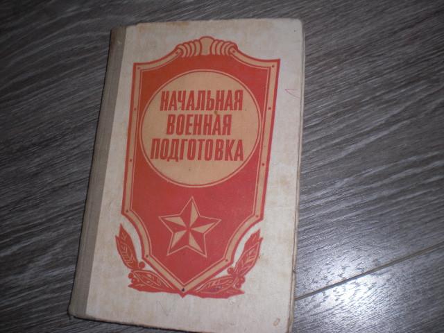 Начальная военная подготовка СССР