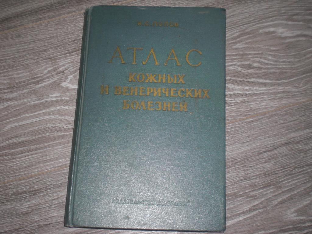Атлас Кожных и венерических болезней Попов И.С.