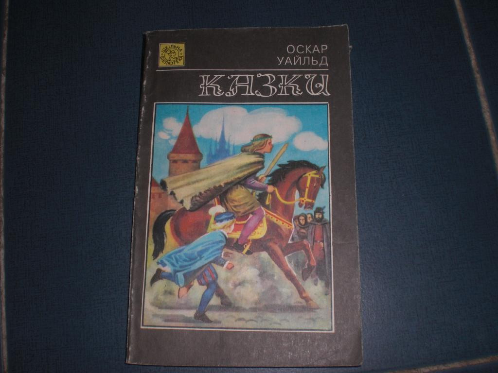 Оскар Уайльд  Казки Сказки