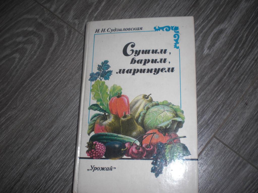 Сушим варим маринуем рецепты Кулинария
