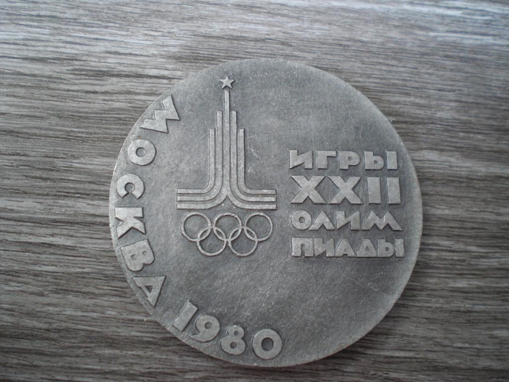Настольная медаль 1980 Москва Олимпиада 22 игры
