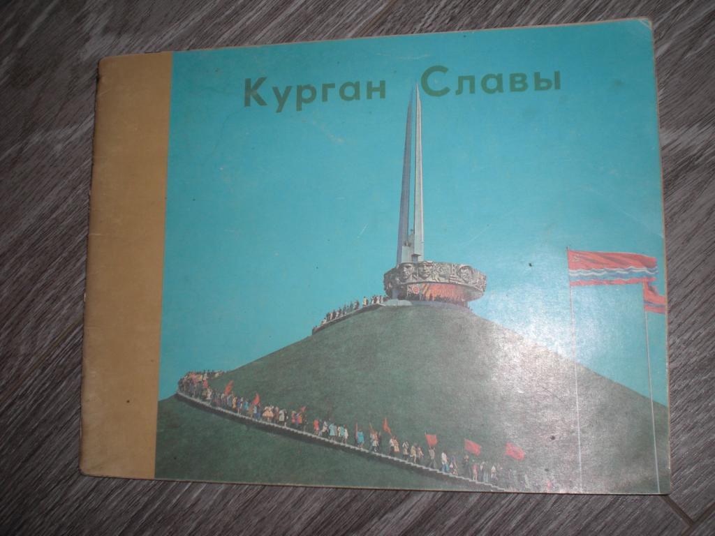 Курган Славы Беларусь