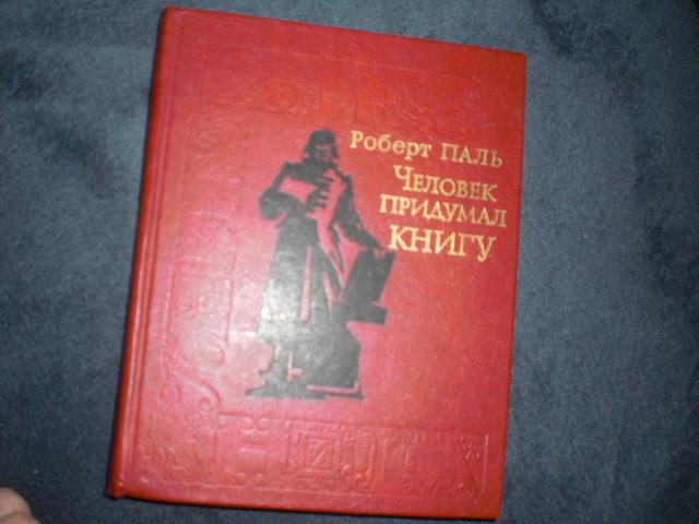 Роберт  Паль Человек придумал книгу