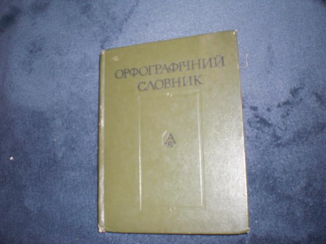 Орфографический словарь Орфографічний словник