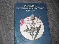 Редкие растения и животные Крыма Справочник