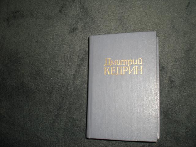 Дмитрий Кедрин Драма поэмы  стихотворения