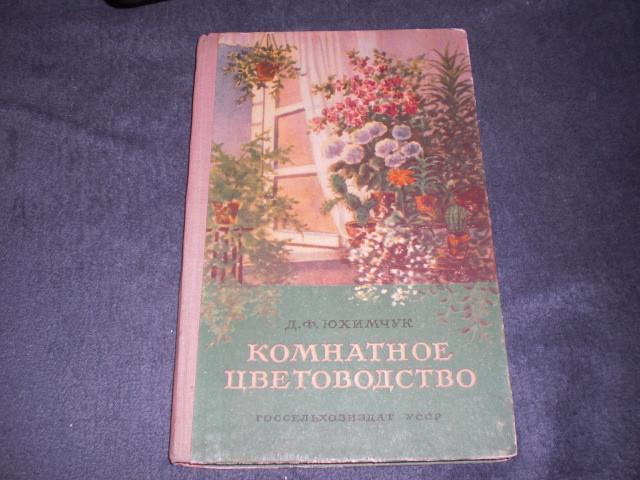 Комнатное цветоводство Юхимчук Цветы 1955