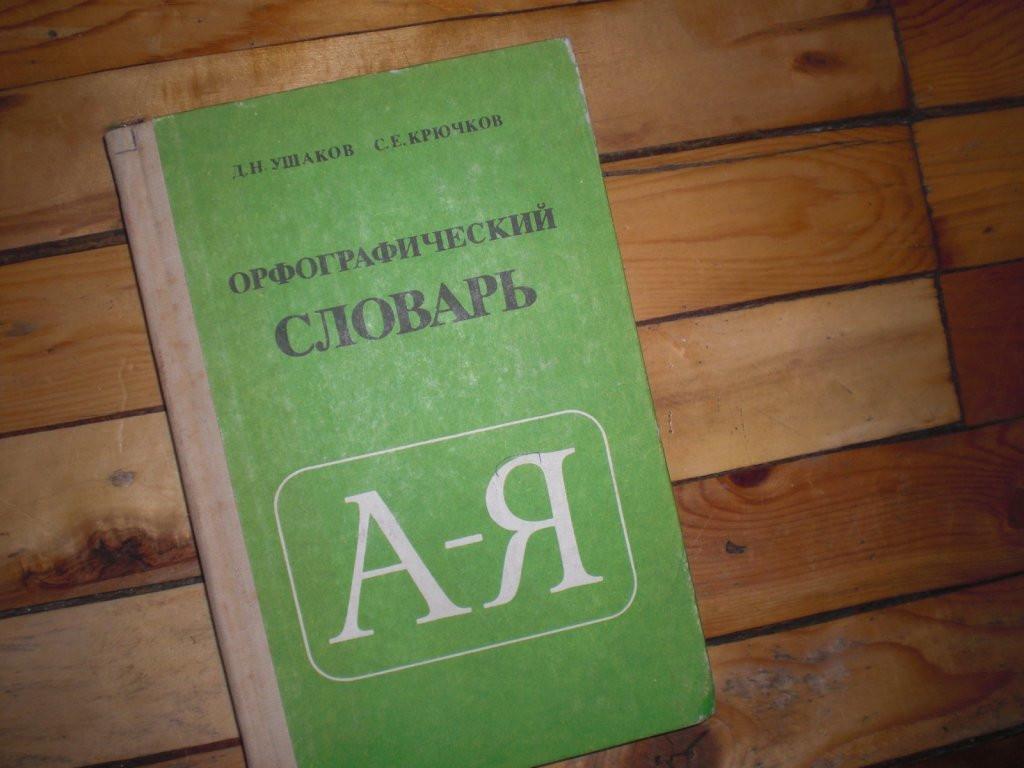 Орфографический словарь Ушаков