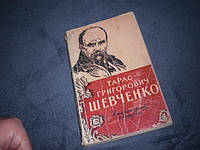Шевченко Т.Г. 1958год Літературний портрет