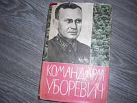 Командарм Уборевич Воспоминания друзей